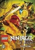 レゴ ニンジャゴー 時空の支配者編 Vol.2