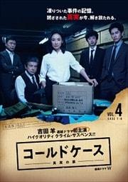 連続ドラマW コールドケース 〜真実の扉〜 Vol.4
