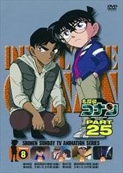名探偵コナン DVD PART25 vol.8