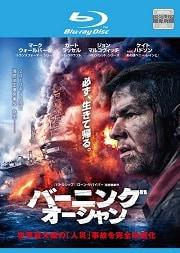 【Blu-ray】バーニング・オーシャン