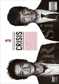 CRISIS 公安機動捜査隊特捜班 Vol.1