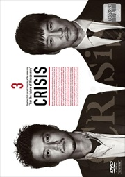 CRISIS 公安機動捜査隊特捜班 Vol.3