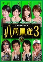 八局麻雀 3 vol.3