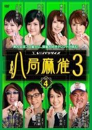 八局麻雀 3 vol.4