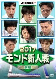 2017モンド新人戦 前編