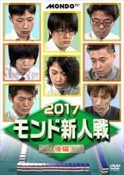 2017モンド新人戦 後編