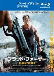 【Blu-ray】ブラッド・ファーザー