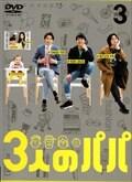 3人のパパ Vol.3