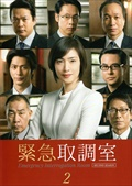 緊急取調室 SECOND SEASON Vol.2