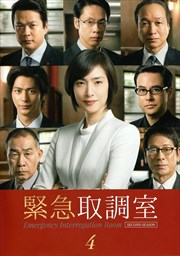 緊急取調室 SECOND SEASON Vol.4