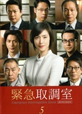 緊急取調室 SECOND SEASON Vol.5