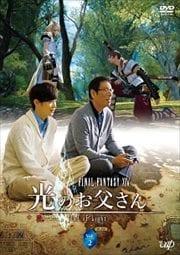 FINAL FANTASY XIV 光のお父さん Vol.2