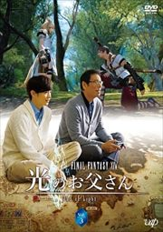 FINAL FANTASY XIV 光のお父さん Vol.3