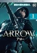 ARROW/アロー <フィフス・シーズン> Vol.1
