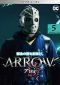 ARROW/アロー <フィフス・シーズン> Vol.8