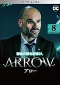 ARROW/アロー <フィフス・シーズン> Vol.5
