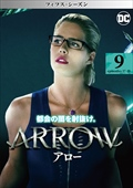 ARROW/アロー <フィフス・シーズン> Vol.9