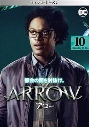 ARROW/アロー <フィフス・シーズン> Vol.10