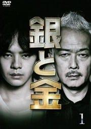銀と金 Vol.1