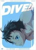 DIVE!! 1