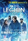 レギオン vol.1