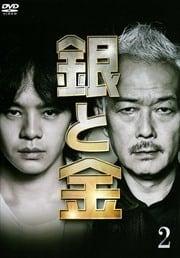 銀と金 Vol.2