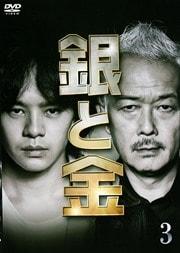 銀と金 Vol.3