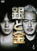 銀と金 Vol.4