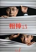 相棒 season 15
