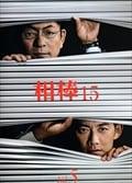 相棒 season 15 Vol.5