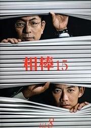 相棒 season 15 Vol.8