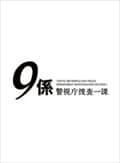 警視庁捜査一課9係 シーズン12 2017