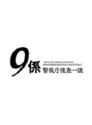 警視庁捜査一課9係 シーズン12 2017 3巻