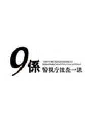 警視庁捜査一課9係 シーズン12 2017 4巻
