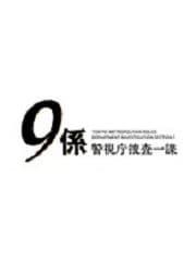 警視庁捜査一課9係 シーズン12 2017 5巻