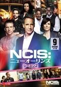 NCIS:ニューオーリンズ シーズン2 Vol.9