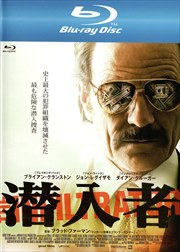 【Blu-ray】潜入者