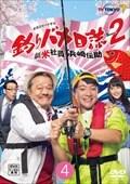 釣りバカ日誌Season2 新米社員浜崎伝助 4巻