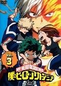 僕のヒーローアカデミア 2nd Vol.3