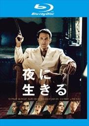 【Blu-ray】夜に生きる
