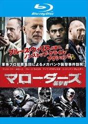 【Blu-ray】マローダーズ 襲撃者