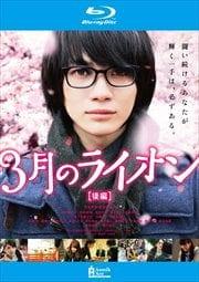 【Blu-ray】3月のライオン[後編]