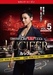 LUCIFER/ルシファー <セカンド・シーズン> Vol.5