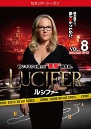 LUCIFER/ルシファー <セカンド・シーズン> Vol.8