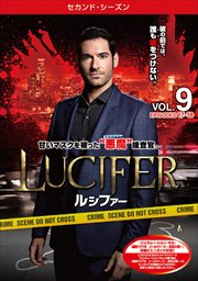 LUCIFER/ルシファー <セカンド・シーズン> Vol.9