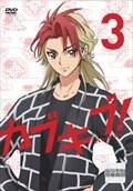 TVアニメ「カブキブ!」3巻