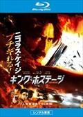 【Blu-ray】キング・ホステージ
