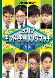 2017モンド チャレンジマッチ 後編