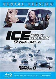 【Blu-ray】ワイルド・スピード ICE BREAK