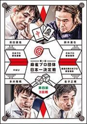 麻雀プロ団体日本一決定戦 第四節 3回戦